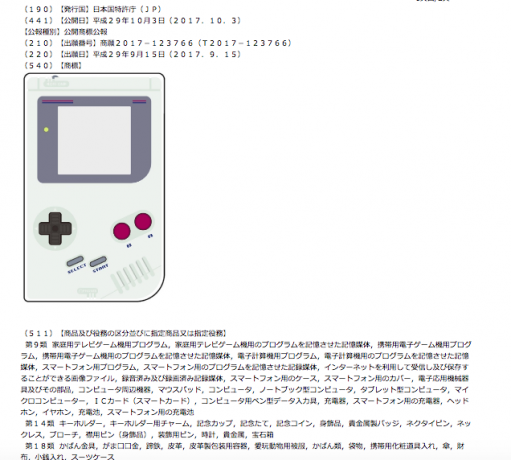 The trademark, as it appears on the Japanese Platform for Patent Information
